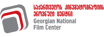 Georgian National Film Centre