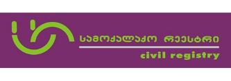 Civil Registry Agency of Georgia | საქართველოს სამოქალაქო რეესთრი