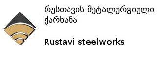 Rustavi Steelworks